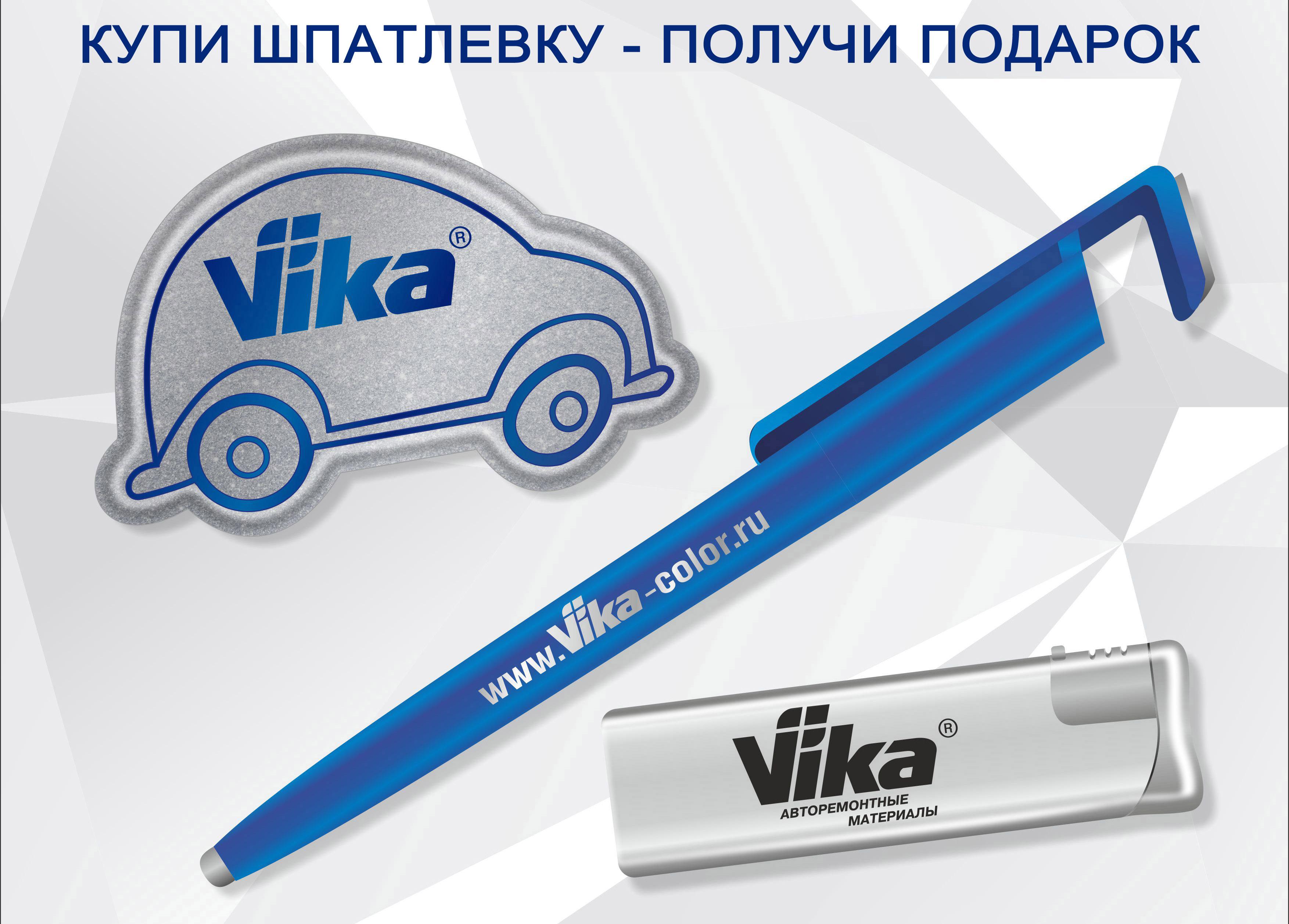 Vika дарит подарки в Ярославле