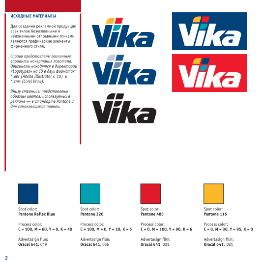 Brand Book Vika