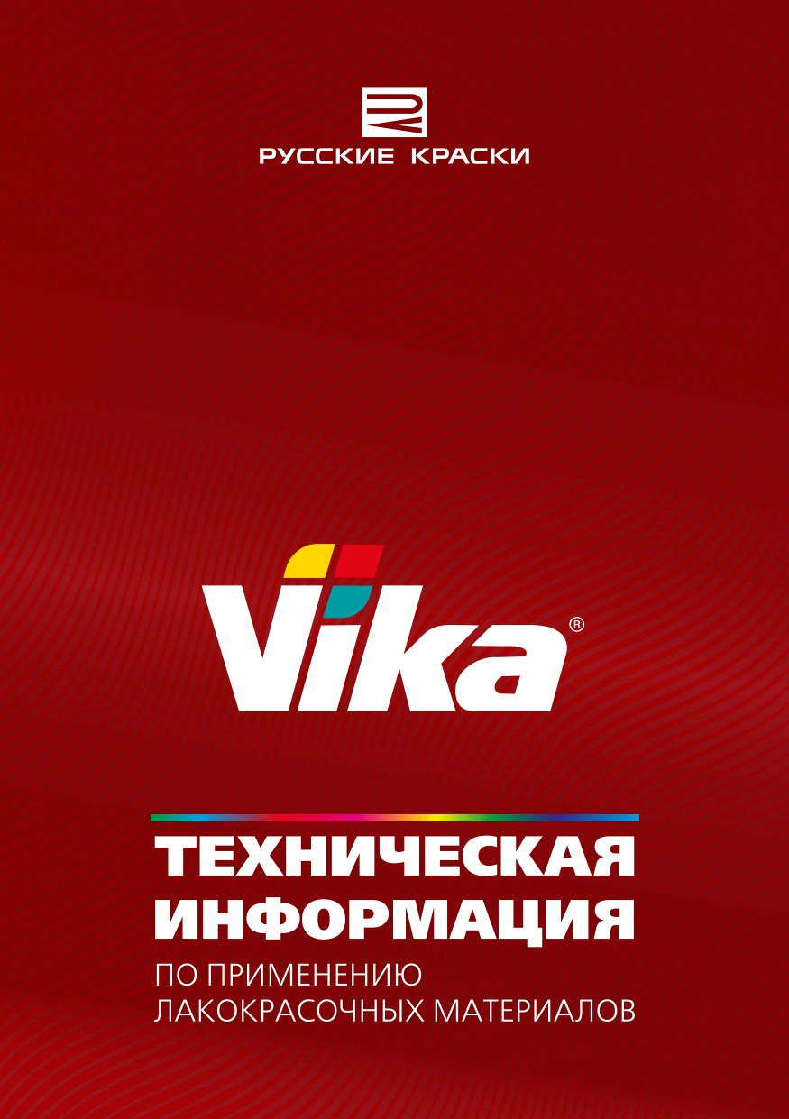 Каталог продукции ТМ Vika